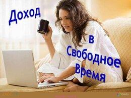 Консультант - Подработка/Возможно совмещение/Рассмотрим без…, 0