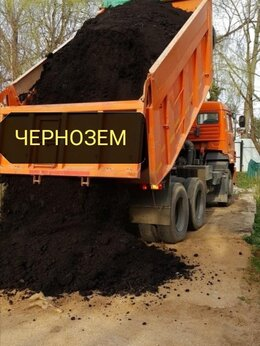 Субстраты, грунты, мульча - Чернозем, Перегной коровий, Грунт плодородный,…, 0