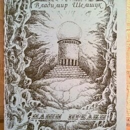 Астрология, магия, эзотерика - Книга: Наши предки. Владимир Шемшук., 0