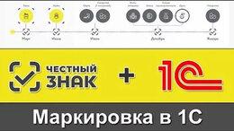 IT, интернет и реклама - Настройка 1С и честного знака, 0