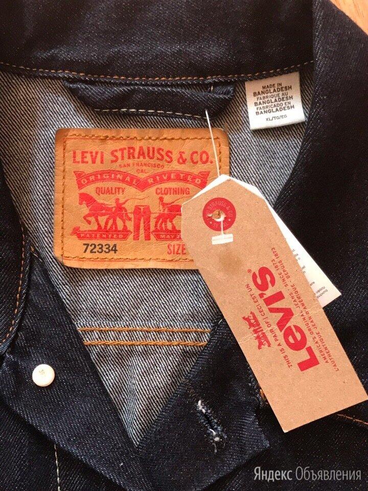 Новая джинсовая куртка Levi's по цене 6500₽ - Куртки, фото 0