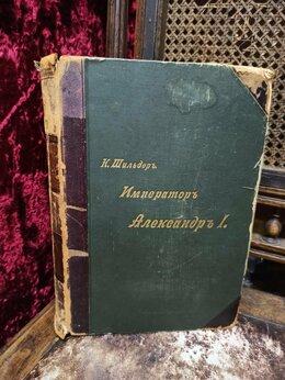 Антикварные книги - Н.К Шильдеръ Император Александр I том III, 1897…, 0