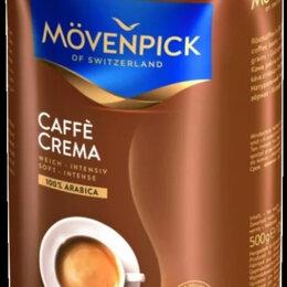 Ингредиенты для приготовления напитков - Натуральный кофе пр-во Германии Movenpick 500гр зерно и молотый, 0
