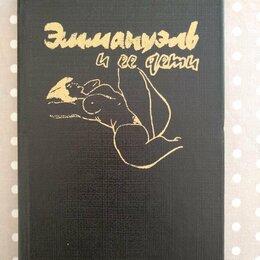 Художественная литература - Книга Эммануэль и ее дети | Арсан Эммануэль, 0