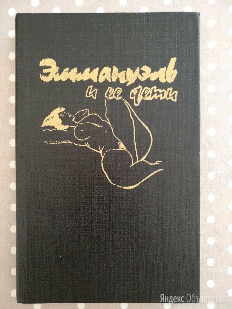 Книга Эммануэль и ее дети   Арсан Эммануэль по цене 100₽ - Художественная литература, фото 0