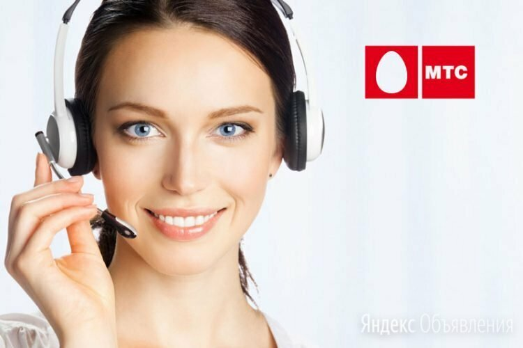 Специалист контактного центра МТС - Операторы, фото 0