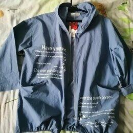 Куртки - Ветровка(пыльник) , 0
