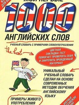 Словари, справочники, энциклопедии - Мои первые 1000 английских слов , 0