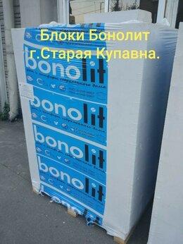 Строительные блоки - Блоки из газобетона Bonolit Старая Купавна 1ая…, 0