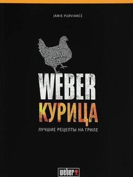 """Прочее - Книга """"Weber: Курица"""", 0"""