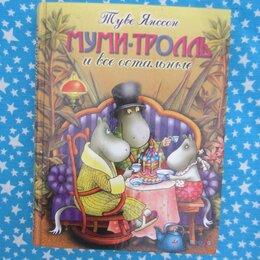 Детская литература - Туве Янссон. Муми-Тролль и все остальные., 0