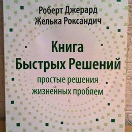 Бизнес и экономика - Роберт Джерард и Желька Роксандич. Книга быстрых решений., 0