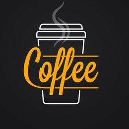 Бариста - Бариста, продавец кофе, 0