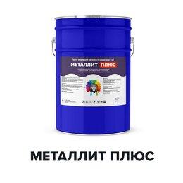 Краски - Уретановая краска для металла 3 в 1 - МЕТАЛЛИТ…, 0