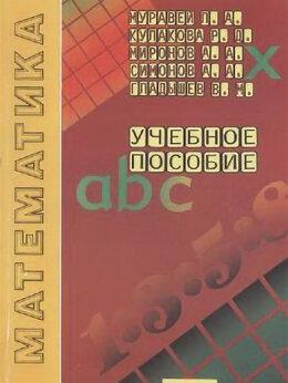 Учебные пособия - Математика.Муравей, Л.А.; Кулакова, Р.Д.; Миронов, 0