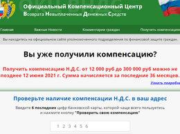 Финансы, бухгалтерия и юриспруденция - Возврат НДС для физических лиц на любые покупки!, 0