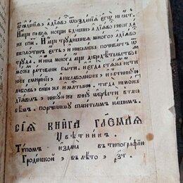 Прочее -    КНИГА   СТАРИННАЯ -- Церковная. 18- век.!!!, 0