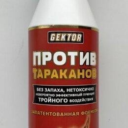 Средства от насекомых - Средство против тараканов Гектор (Gektor) в Хабаровске, 0
