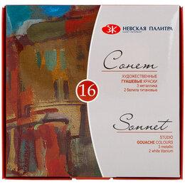 Рисование - Гуашь художественная Сонет, 16 цветов, 20мл,…, 0