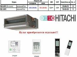 Кондиционеры - Сплит-система канальная Hitachi Mono Dust…, 0