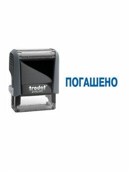 Сопутствующие товары - Штамп TRODAT 4911 Погашено  38*14мм, 0