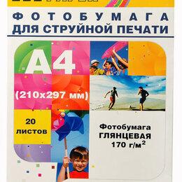 Бумага и пленка - Фотобумага Hi-Image Paper глянцевая односторонняя, A4, 170 г/м2, 20 л., 0