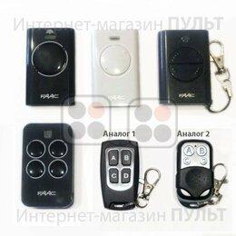 Ключи и брелоки - Пульты для ворот/шлагбаумов FAAC, 0