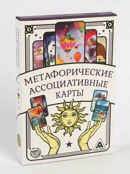 Товары для гадания и предсказания - Метафорические ассоциативные карты, 0