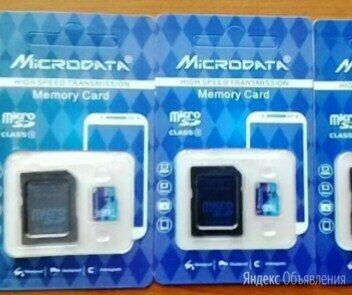 Новые микро карты памяти 32 Gb по цене 500₽ - Карты памяти, фото 0