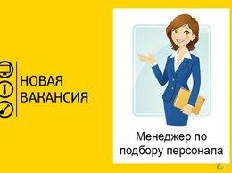 Менеджер - Менеджер по подбору персонала, 0