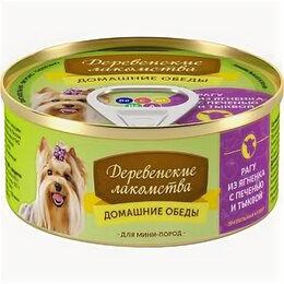 Корма  - ДЕРЕВЕНСКИЕ ЛАКОМСТВА Консервы для собак «Рагу…, 0