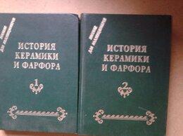 Словари, справочники, энциклопедии - История керамики и фарфора, 2 тома., 0