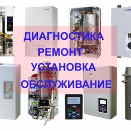 Ремонт и монтаж товаров - Ремонт, обслуживание, настройка, электрокотлов., 0