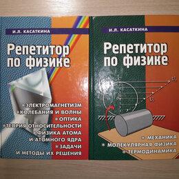 Наука и образование - Репетитор по физике И.Л. Касаткина, 0