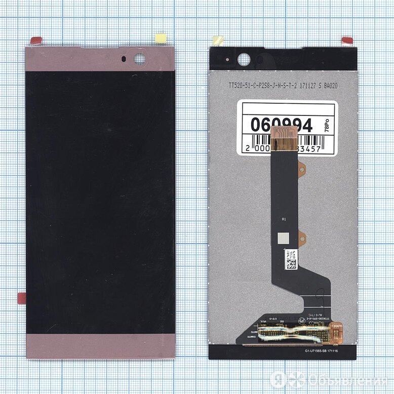 Модуль (матрица + тачскрин) для Sony Xperia XA2 розовый по цене 1470₽ - Дисплеи и тачскрины, фото 0