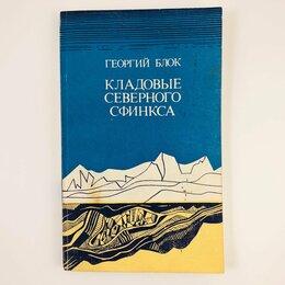 Прочее - Кладовые северного сфинкса. Блок Г.Э. 1974 г., 0