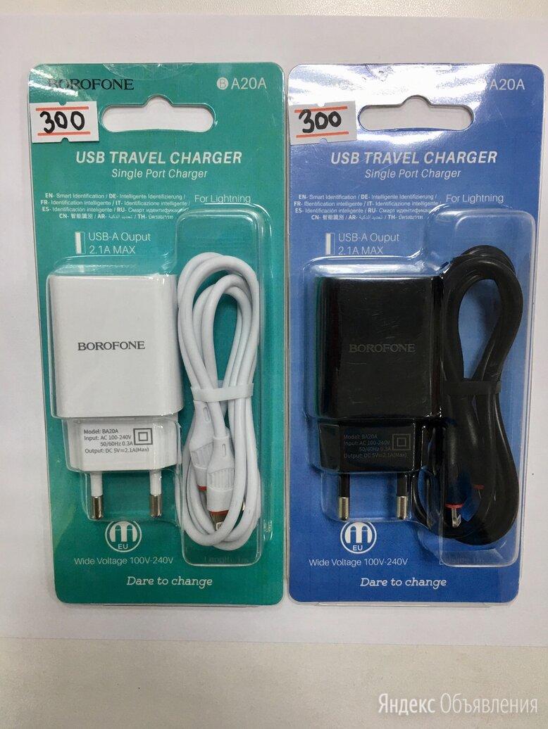 Зарядное устройство + кабель для айфона lightning IPhone Apple  по цене 300₽ - Зарядные устройства и адаптеры, фото 0