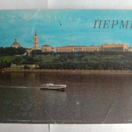 Открытки - Набор открыток Пермь, 0