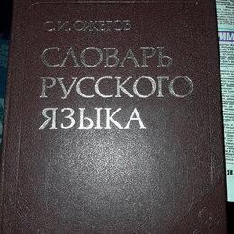 Наука и образование - Словарь русского языка., 0