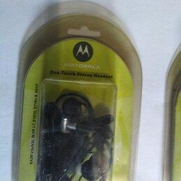 Наушники и Bluetooth-гарнитуры - Наушники на старую Motorola типа Razer v3 и тд, 0