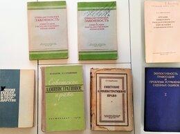 Вещи знаменитостей и автографы - Антикварные книги по праву и юриспруденции с…, 0