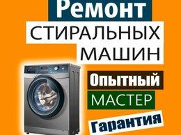 Ремонт и монтаж товаров - Ремонт стиральных машин в Воронеже, 0