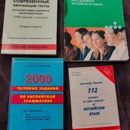 Учебные пособия - Учебные пособия, тесты по английскому языку, 0