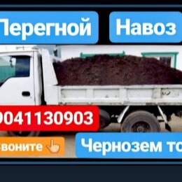 Удобрения - Навоз перегной чернозем торф земля с доставкой иркутск и хомутово , 0