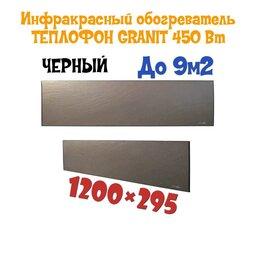 Обогреватели - Инфракрасный обогреватель Теплофон GRANIT ЭРГН 0.45/220 (1200 х 295) чёрный, 0