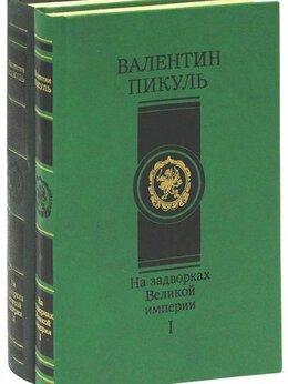 Художественная литература - На задворках Великой империи (комплект из 2…, 0