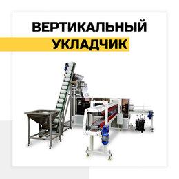 Упаковочное оборудование - Вертикальная фасовочная упаковочная машина, 0
