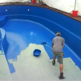 Краски - Резиновая краска для бассейна, водоема, пруда, цена указана за 5 кг, 0