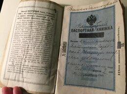 Документы - старинный паспорт  2 июня 1917 годa, 0