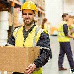Работники склада - Работник склада - грузчик, 0